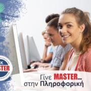 Γίνε Master στην πληροφορική άρθρο