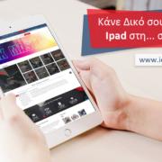 Ιεκ Master Διαγωνισμός iPad άρθρο