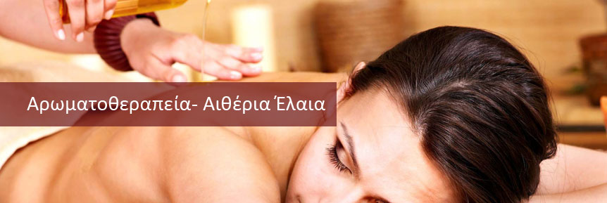 Αρωματοθεραπεία - Αιθέρια Έλαια