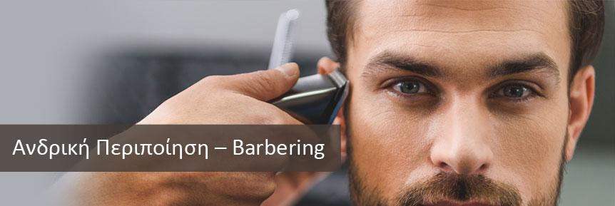 Ανδρική Περιποίηση - Barbering