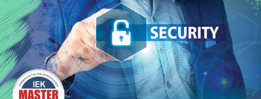 Security Άρθρο