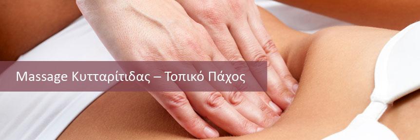 Massage Κυτταρίτιδας - Τοπικό Πάχος