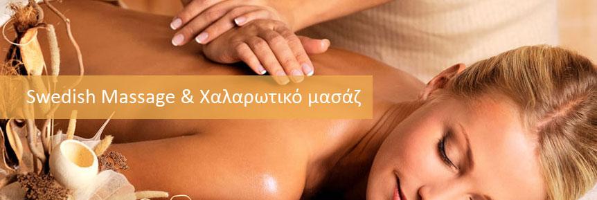 Sweedish Massage και Χαλαρωτικό Μασάζ