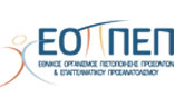 ΕΟΠΠΕΠ logo