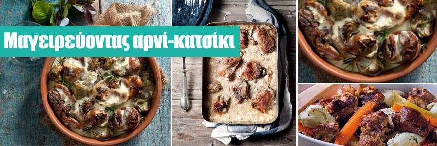 Μαγειρεύοντας Αρνί - Κατσίκι