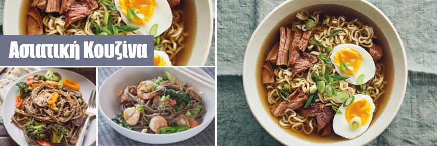 Ασιατική Κουζίνα
