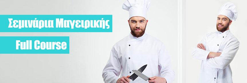 Σεμινάρια Μαγειρικής