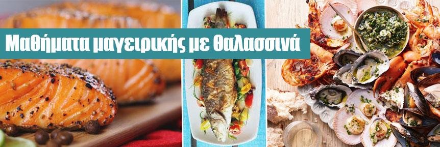 Μαθήματα μαγειρικής με θαλασσινά
