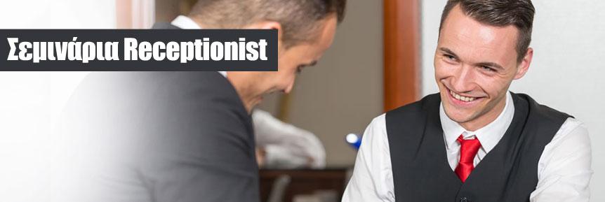 Σεμινάρια Receptionist