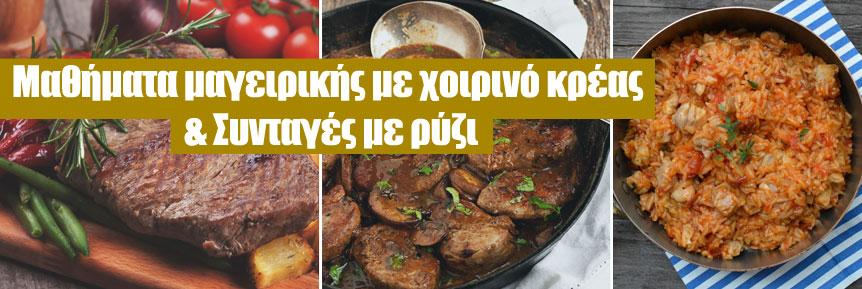 Μαθήματα Μαγειρικής με χοιρινό κρέας και Συνταγές με Ρύζι