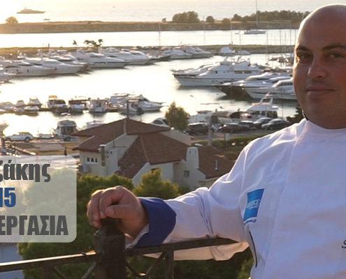 Chef Κωνσταντίνος Μουζάκης Άρθρο