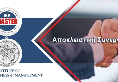 Συνεργασία ΙΕΚ Master με ISBM Άρθρο